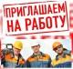 Требуются в Курске на работу строители, разнорабочие, отделочники