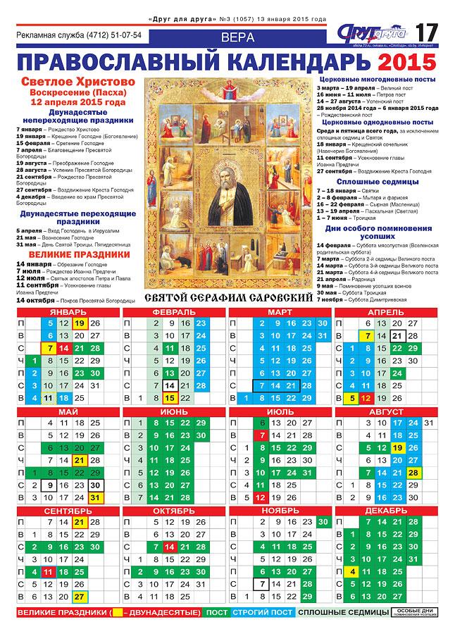 12 сентября 2016 года праздники